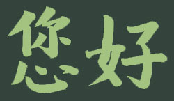 """How Are You?"" Chinese Calligraphy"